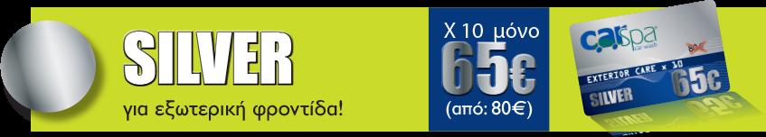 car-spa-slider-packages_0003_Vector-Smart-Object